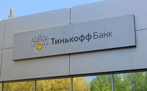 Банк тинькофф кредит под залог недвижимости документы условия