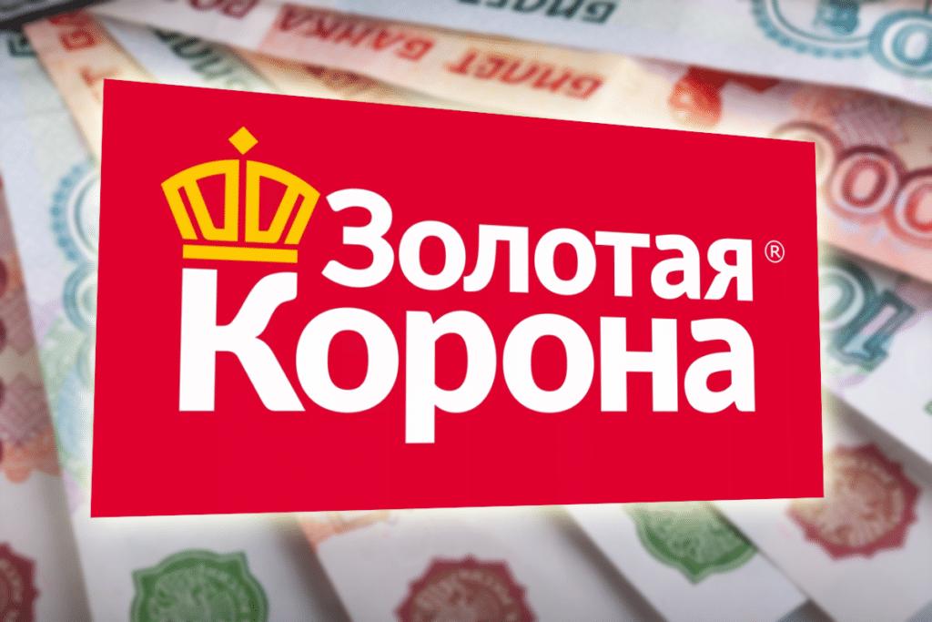 Погашение кредитов через систему «Золотая Корона»