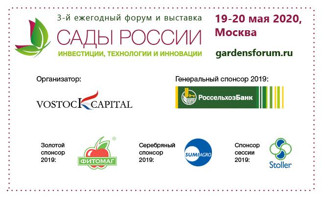 Третий ежегодный международный форум и выставка «Сады России 2020»