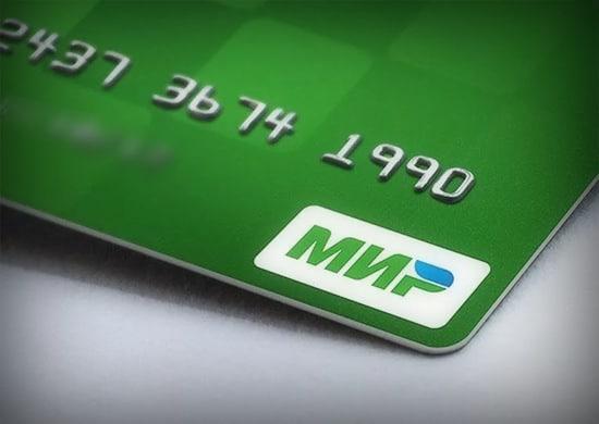 Акция по кэшбэку от платежной системы «МИР» обернулась обманом пользователей
