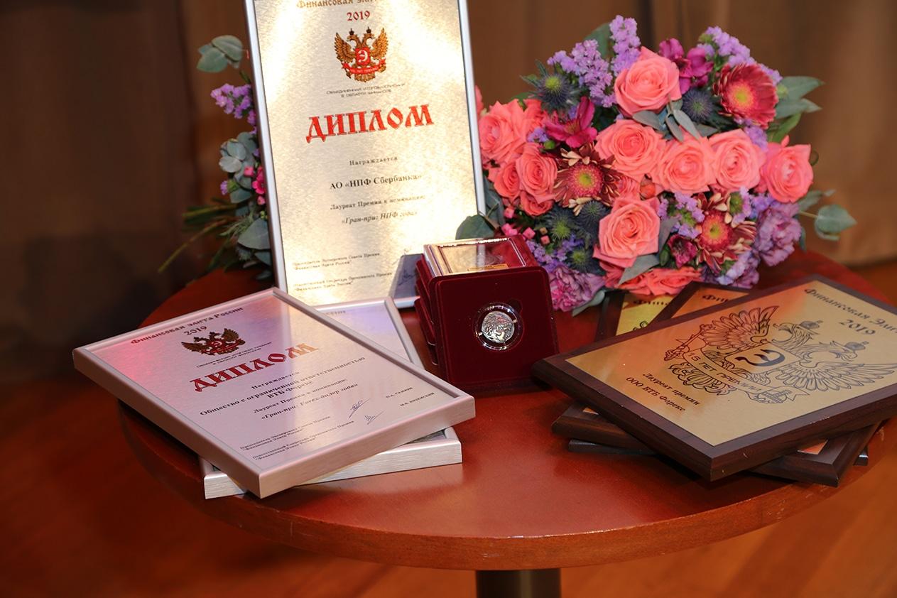 Объявлены имена лауреатов XV юбилейной Премии «Финансовая элита России 2019»