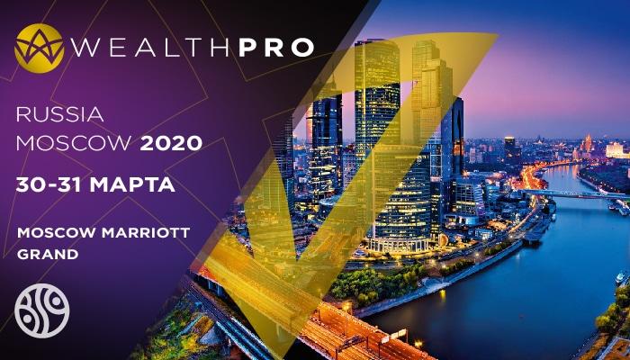 Международная конференция WealthPro Russia Moscow 2020: инвестиции, защита активов, управление богатством