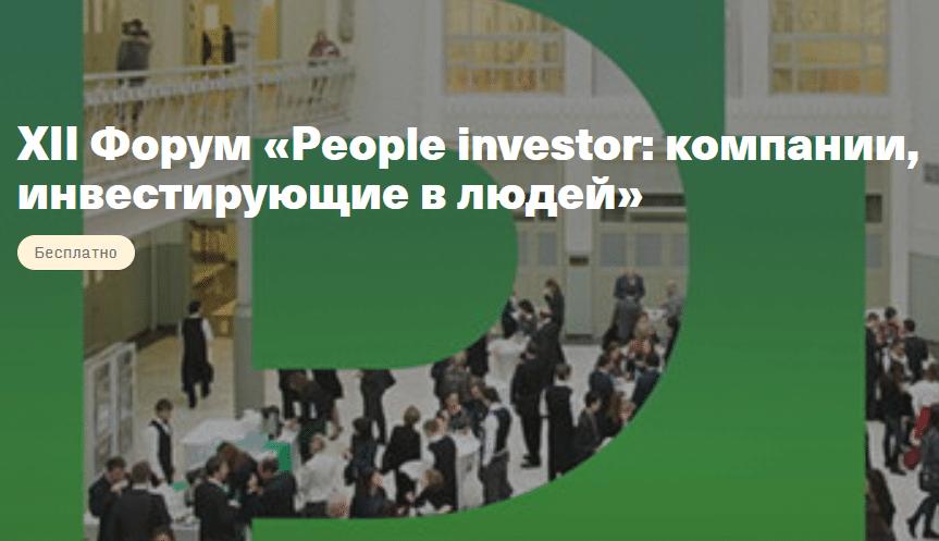 People Investor 2019: КСО 360° – новая ДНК корпоративных коммуникаций