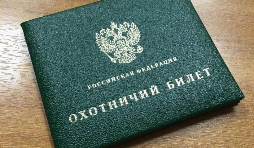 Как приобрести травматическое оружие в россии