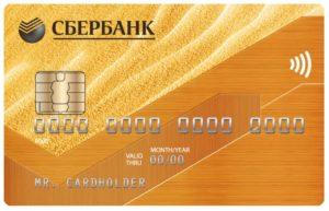 Обзор Золотой дебетовой карты Сбербанка