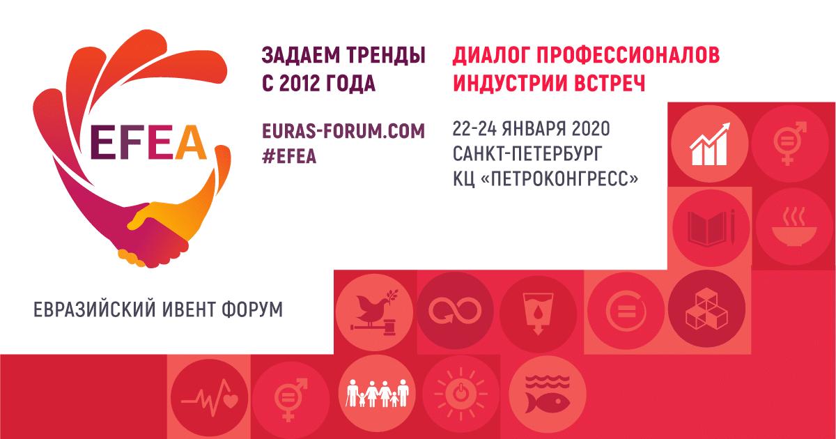 IX Евразийском Ивент Форуме (EFEA)
