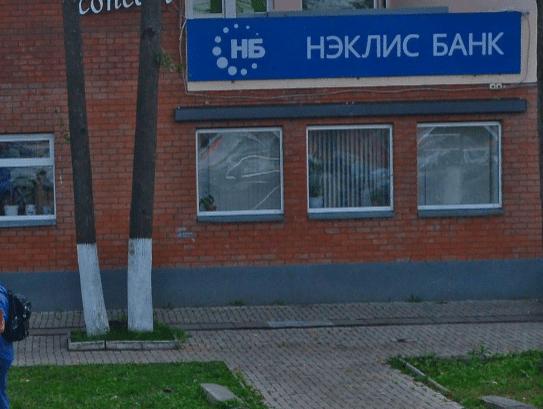 «Нэклис-Банк» Натальи Касперской лишился лицензии