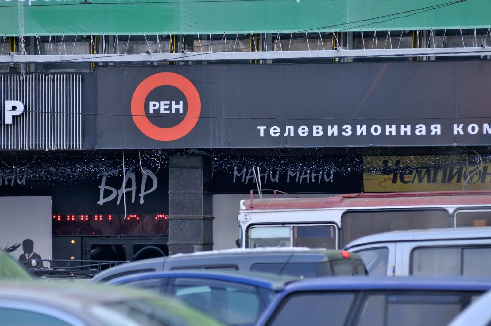 Канал РЕН ТВ «нарисовал» в документах ремонт офиса на 14 миллионов рублей, но проиграл суд налоговикам