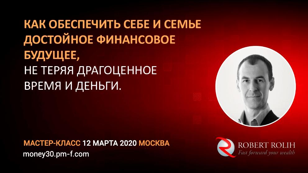 «Система финансового благополучия: 5 шагов для обеспечения себя и своей семьи» — мастер-класс Роберта Роли, 12 марта, Москва.