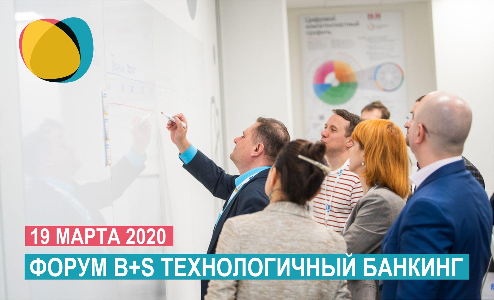 Ежегодный форум «B+S Технологичный банкинг» пройдёт в Екатеринбурге уже 19 марта