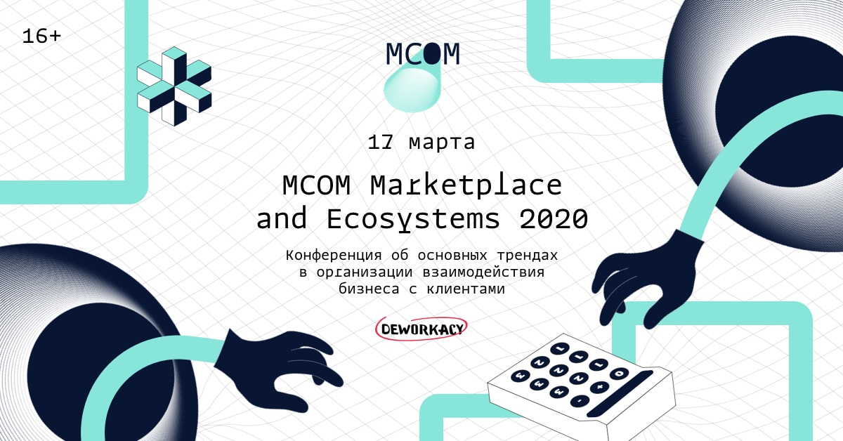 MCOM 2020