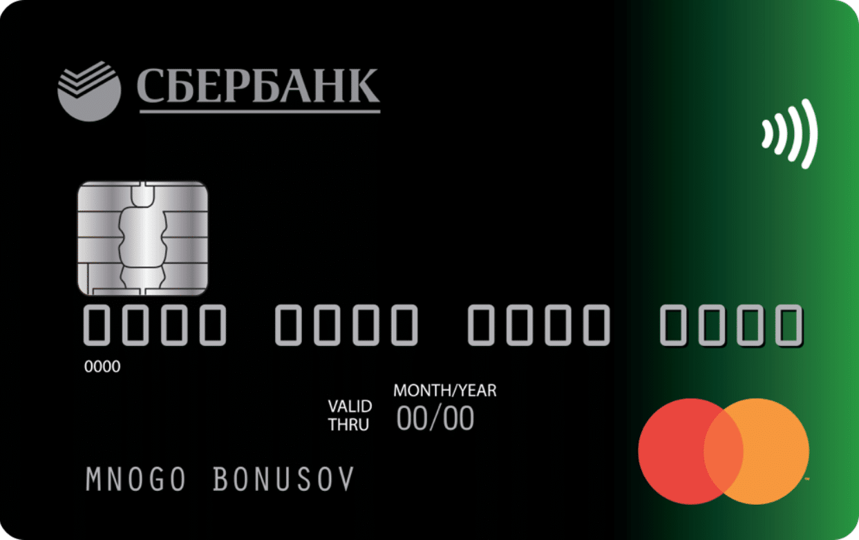 Сбербанк  Дебетовая карта с большими бонусами