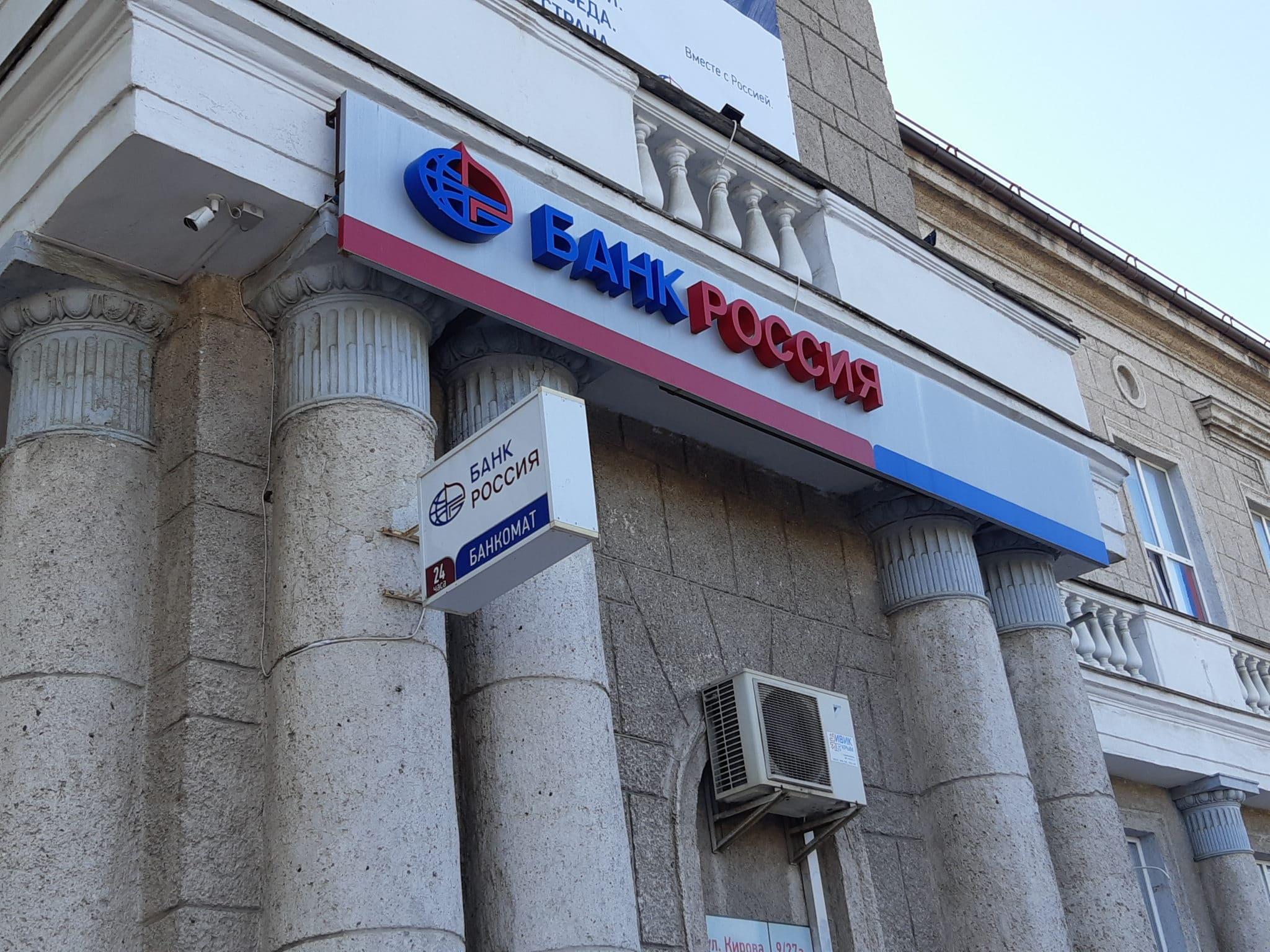Крым спустя 6 лет: какие банки остались работать на полуострове и что они предлагают клиентам?