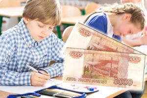 Как получить 10 000 рублей на школьника (с 6 до 18 лет)?